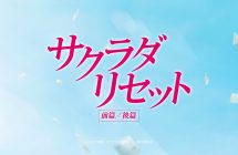 Sakurada Reset: une bande-annonce pour le film live