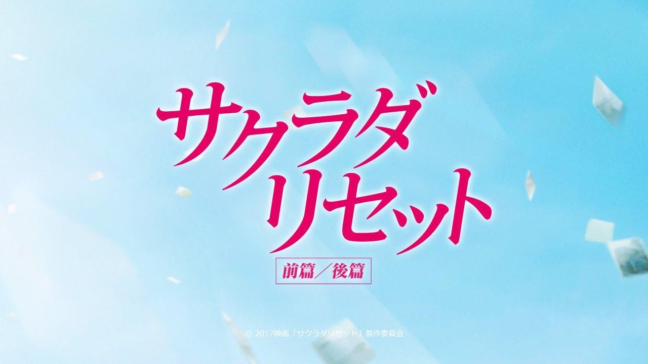 Sakurada Reset