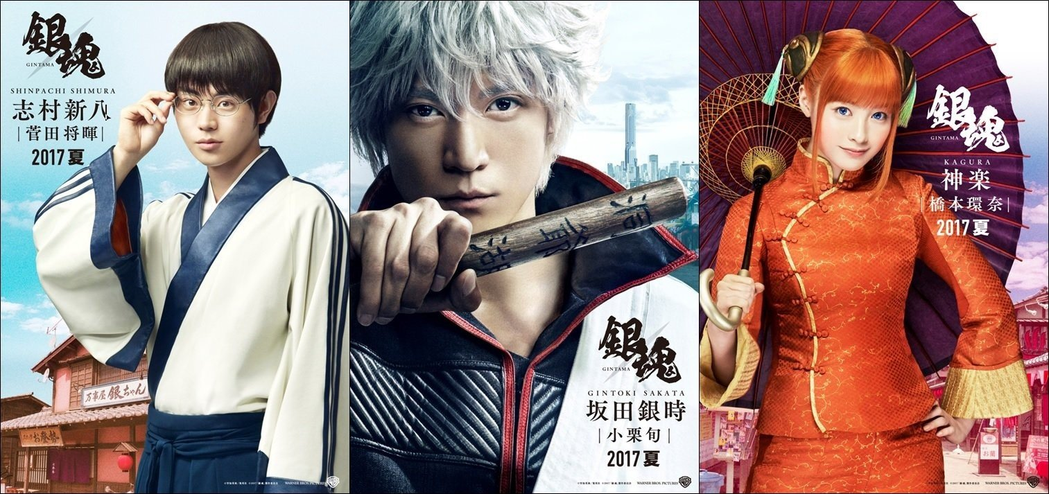 Gintama Live-Action Movie