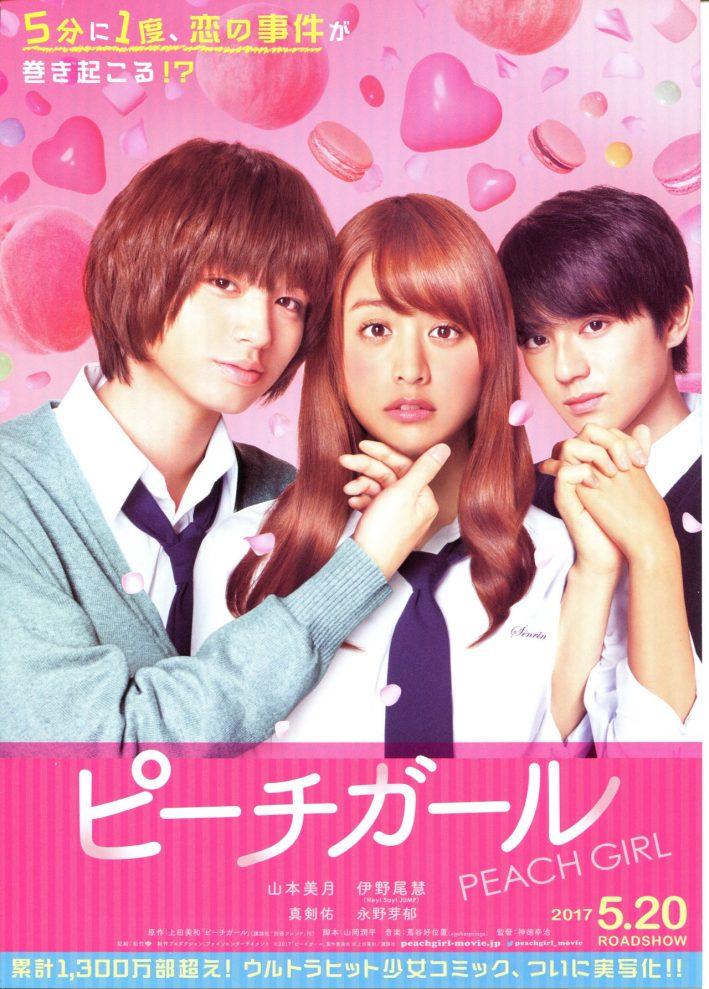 Peach Girl Mizuki Yamamoto
