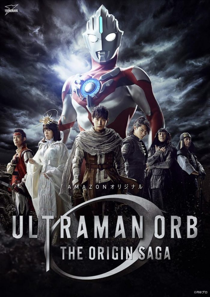 Ultraman Orb The Origin