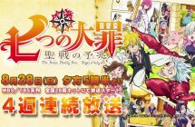 The Seven Deadly Sins Signs of Holy War maintenant disponible sur Netlifx