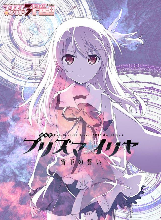 Fatekaleid liner PRISMA ILLYA