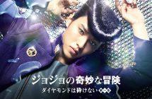JoJo's Bizarre Adventure – Diamond wa Kudakenai : un premier trailer