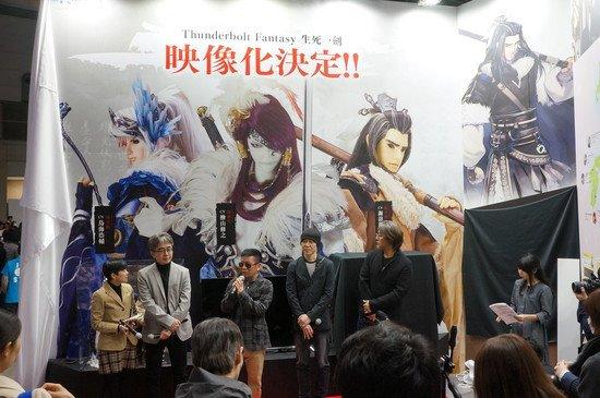 Thunderbolt Fantasy Gen Urobuchi