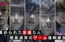 Friends Games: deux nouveau trailer pour le film live Tomodachi Game
