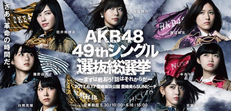 AKB 48 49e Single Senbatsu Sousenkyo