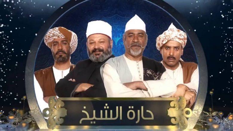 Haret Al Shaikh