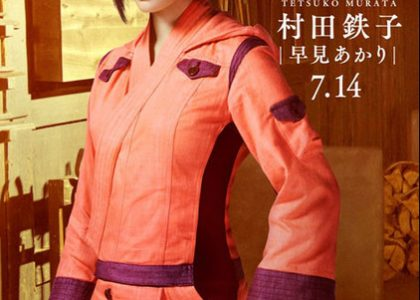 Akari Hayami (Tetsuko Murata)