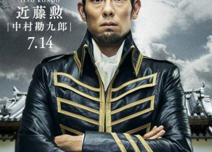 Kankurô Nakamura VI (Isao Kondô)