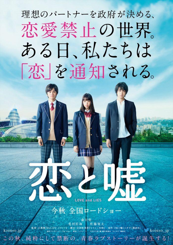 Koi to Uso film poster