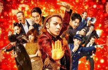 The Mole Song: Hong Kong Capriccio – Critique du film de Takashi Miike
