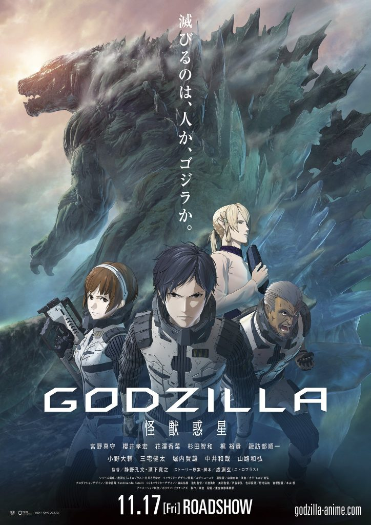 Godzilla Planet of the Monsters  poster official