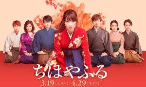 Chihayafuru: Musubi: une première bande-annonce
