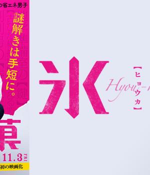 Hyôka: Un nouveau spot publicitaire pour le film live