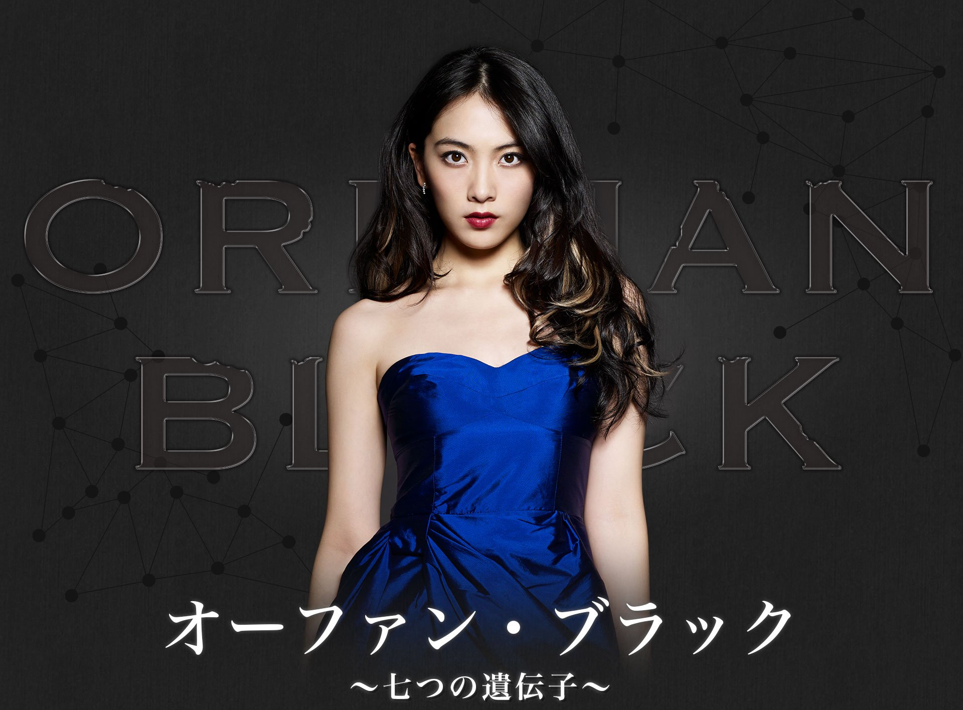 Orphan Black Nanatsu no Idenshi - Kang Ji-Young
