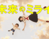 Mirai no Mirai: Le premier teaser du nouveau Mamoru Hosoda