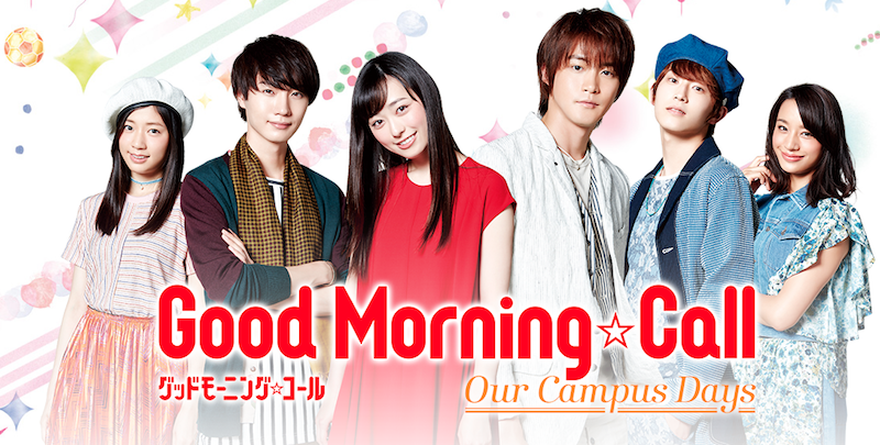 Good Morning Call - Our Campus Days