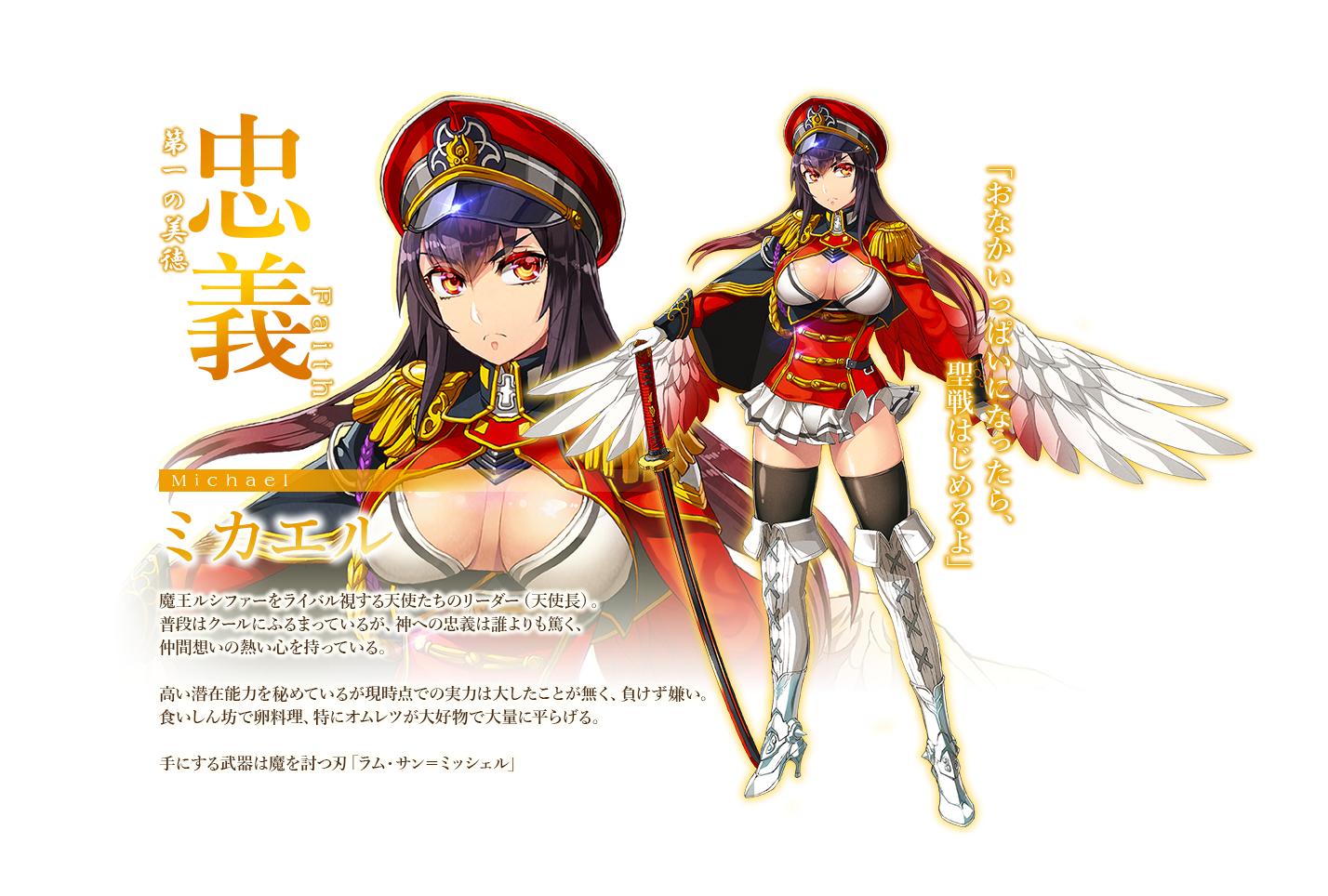 Nanatsu no Bitoku (The Seven Heavenly Virtues)