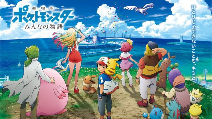 Pokémon the Movie: Everyone's Story: un premier trailer pour le 21e film