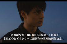 BLOOD-CLUB DOLLS: Un nouveau film adapté de Blood-C