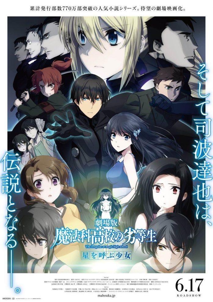 The irregular at Magic High School: le film arrive sur Wakanim