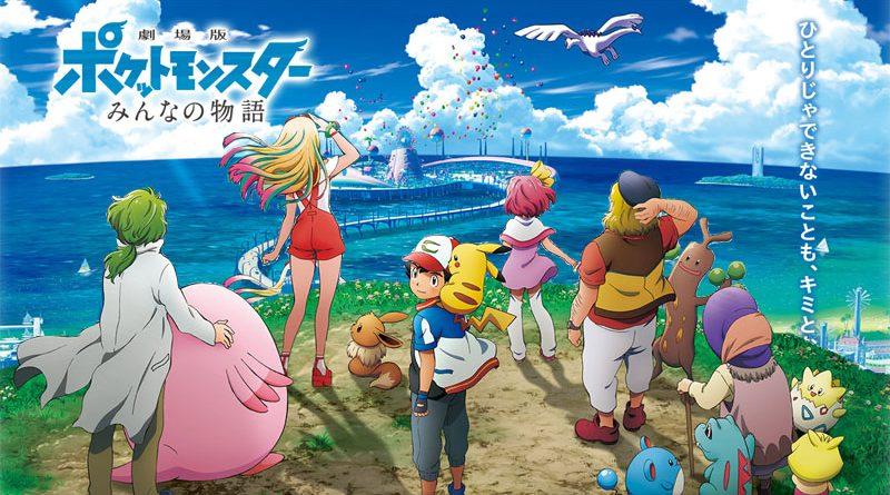 Pokémon : L'histoire universelle: un trailer pour le 21ème film