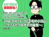 One Piece Koby ni no Kobiyama: le nouveau spin-off de One Piece de Nakamaru