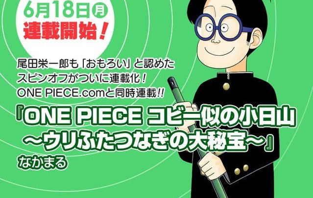 One Piece Koby ni no Kobiyama: le nouveau spin-off de One Piece de Nakamaru