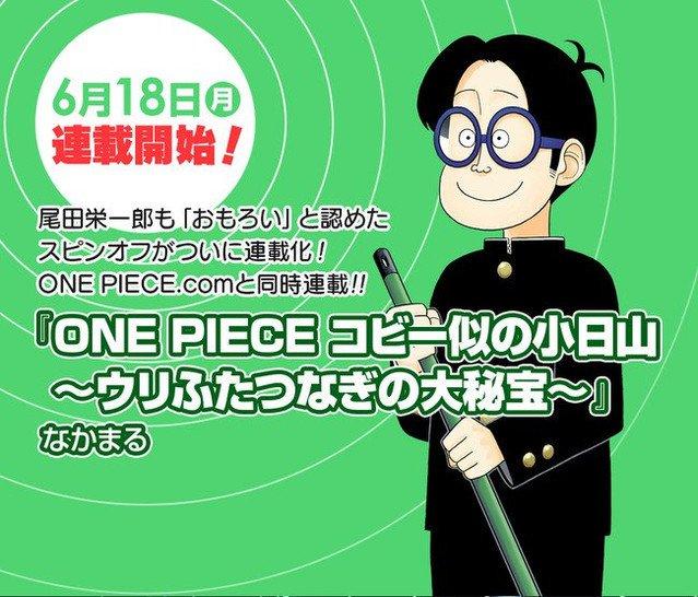 One Piece Koby ni no Kobiyama
