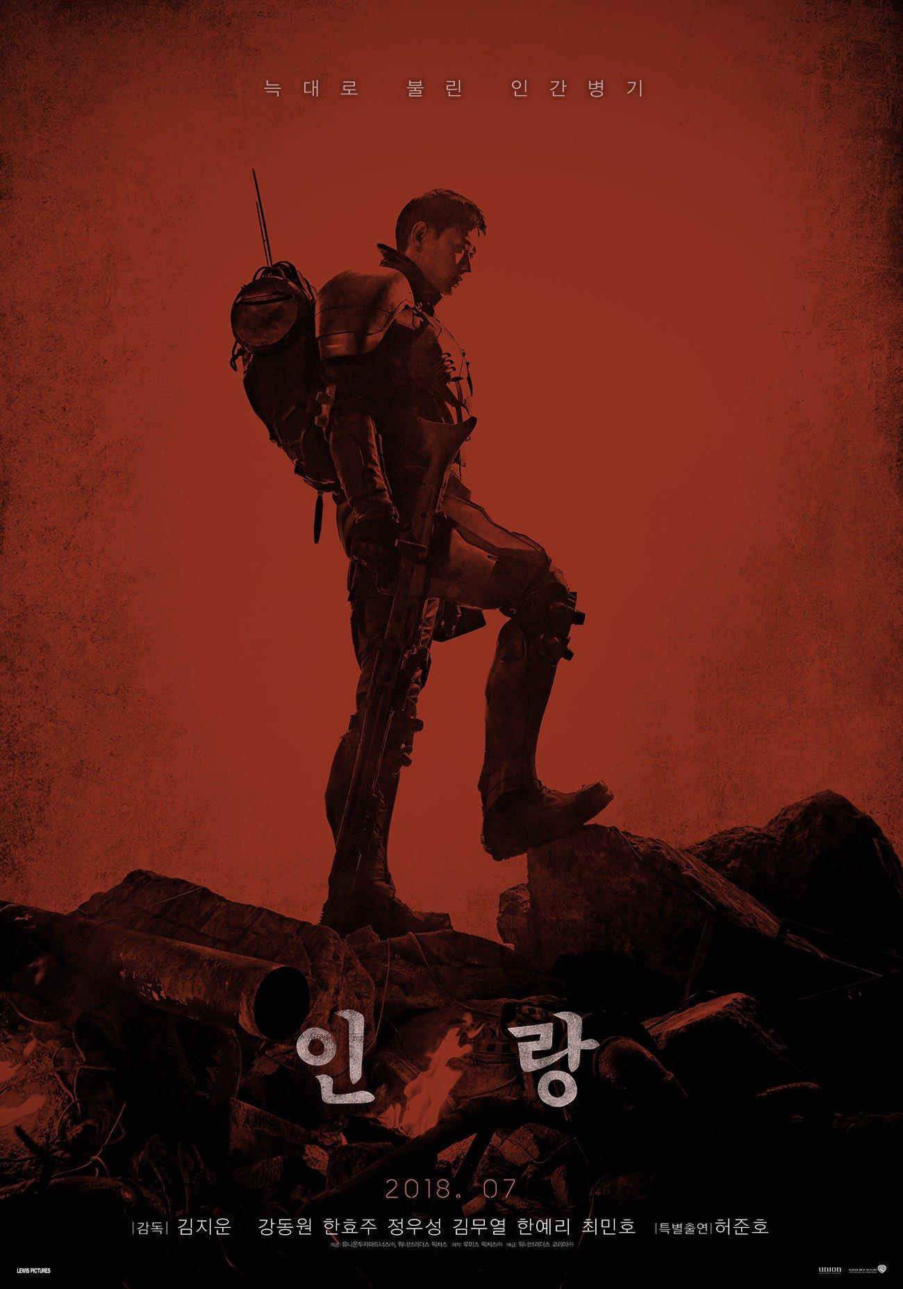 Jin-Roh, la Brigade des Loups