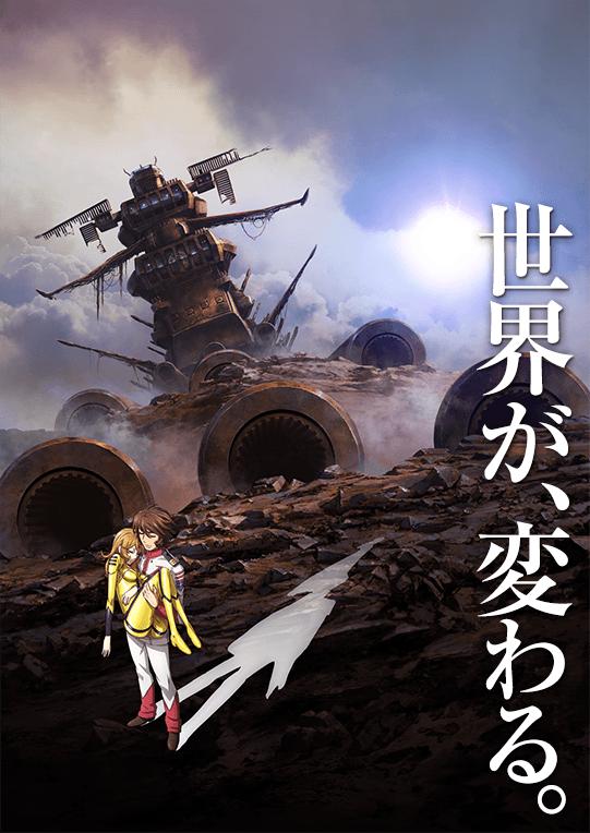Uchû Senkan Yamato 2202: Ai no Senshi-tachi: La date de diffusion de l'animé dévoilée