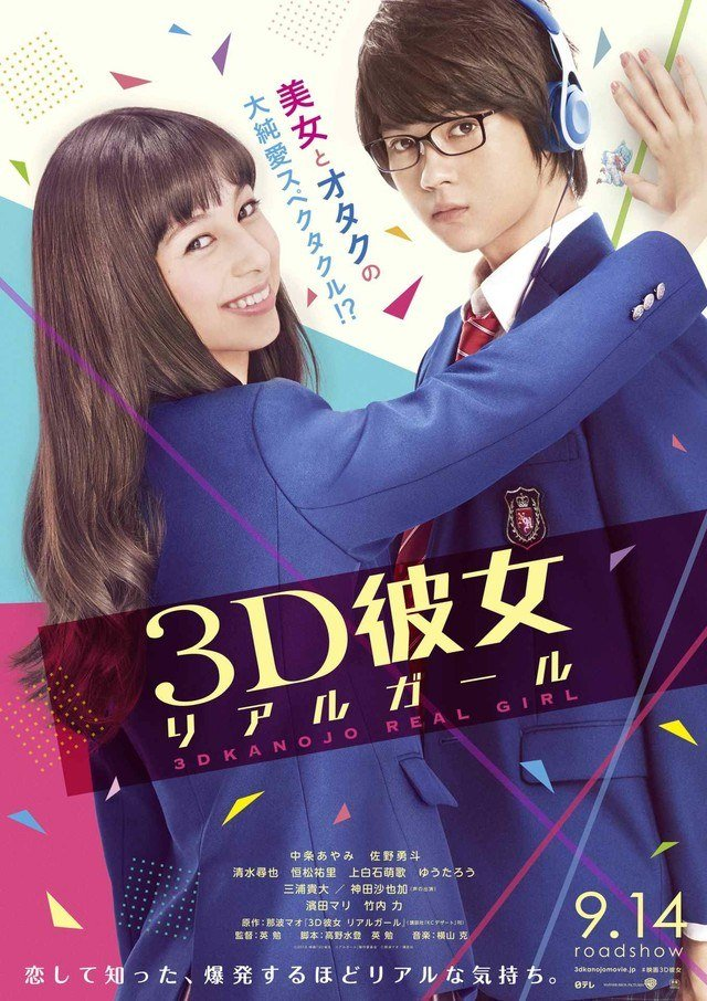 3D Kanojo - Real Girl
