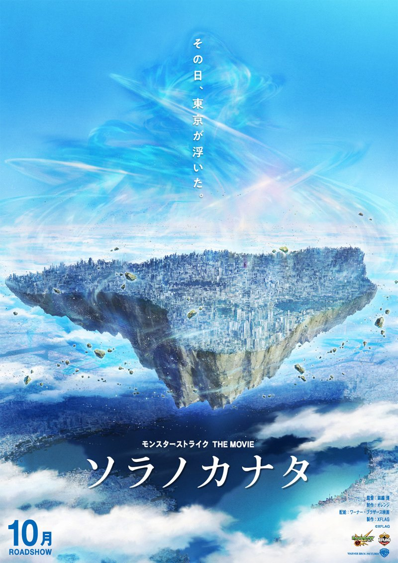 Monster Strike The Movie Sora no Kanata