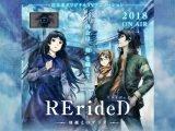 RErideD: la série de Takuya Sato et Yoshitoshi ABe est sur Crunchyroll