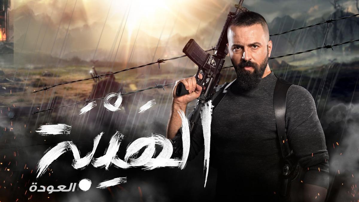 Al Hayba - El Awda saison 2