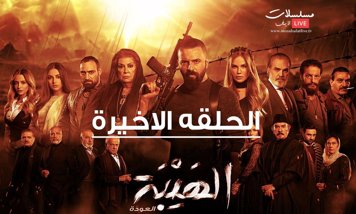 Al Hayba - El Awda