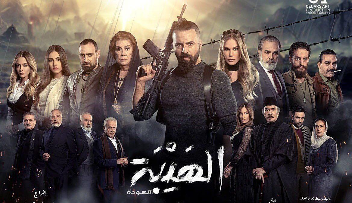 Al Hayba saison 3