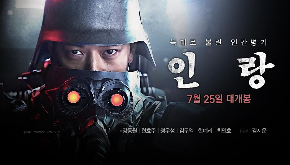 Illang : la brigade des loups: le film est en streaming sur Netflix