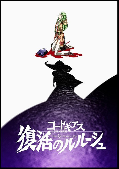 Code Geass : La Résurrection de Lelouch