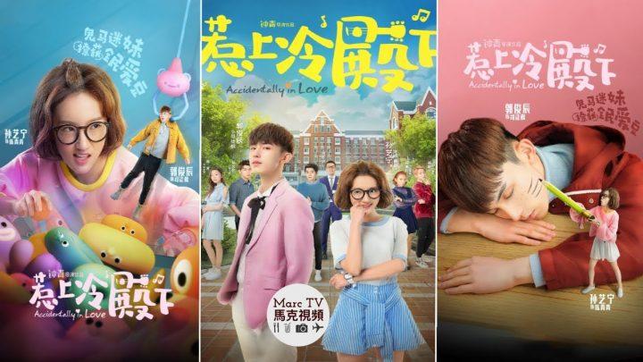 Accidentally in Love: le drama Les imprévus de l'amour est sur Netflix