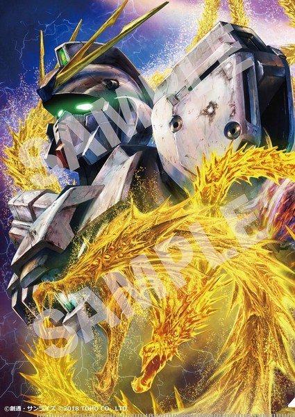 Gundam X Godzilla