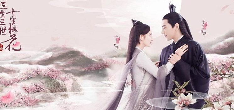 cdrama Eternal Love