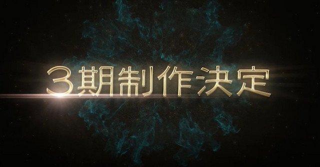 Thunderbolt Fantasy saison 3