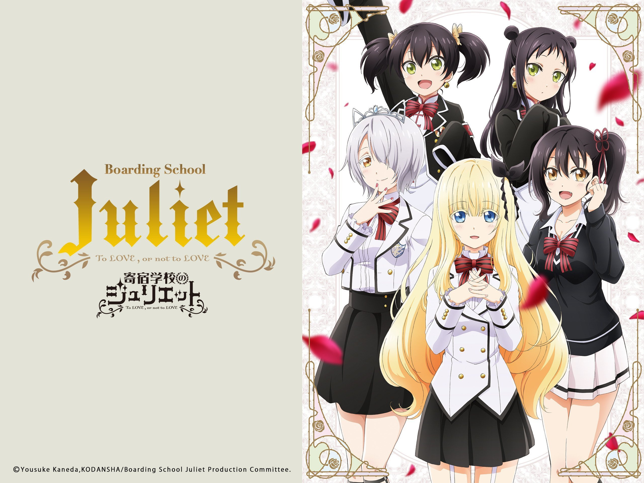 Prime Video: Boarding School Juliet