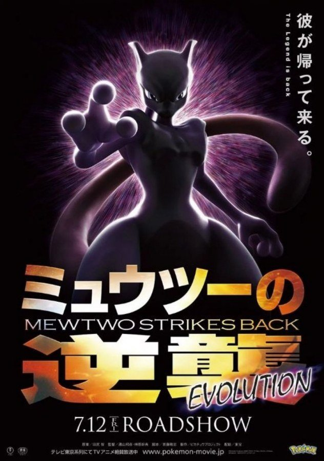 Pokémon The Movie Mewtwo Strikes Back Evolution