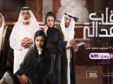 Le droit chemin: la série arabe Justice: Qalb Al Adala est sur Netflix