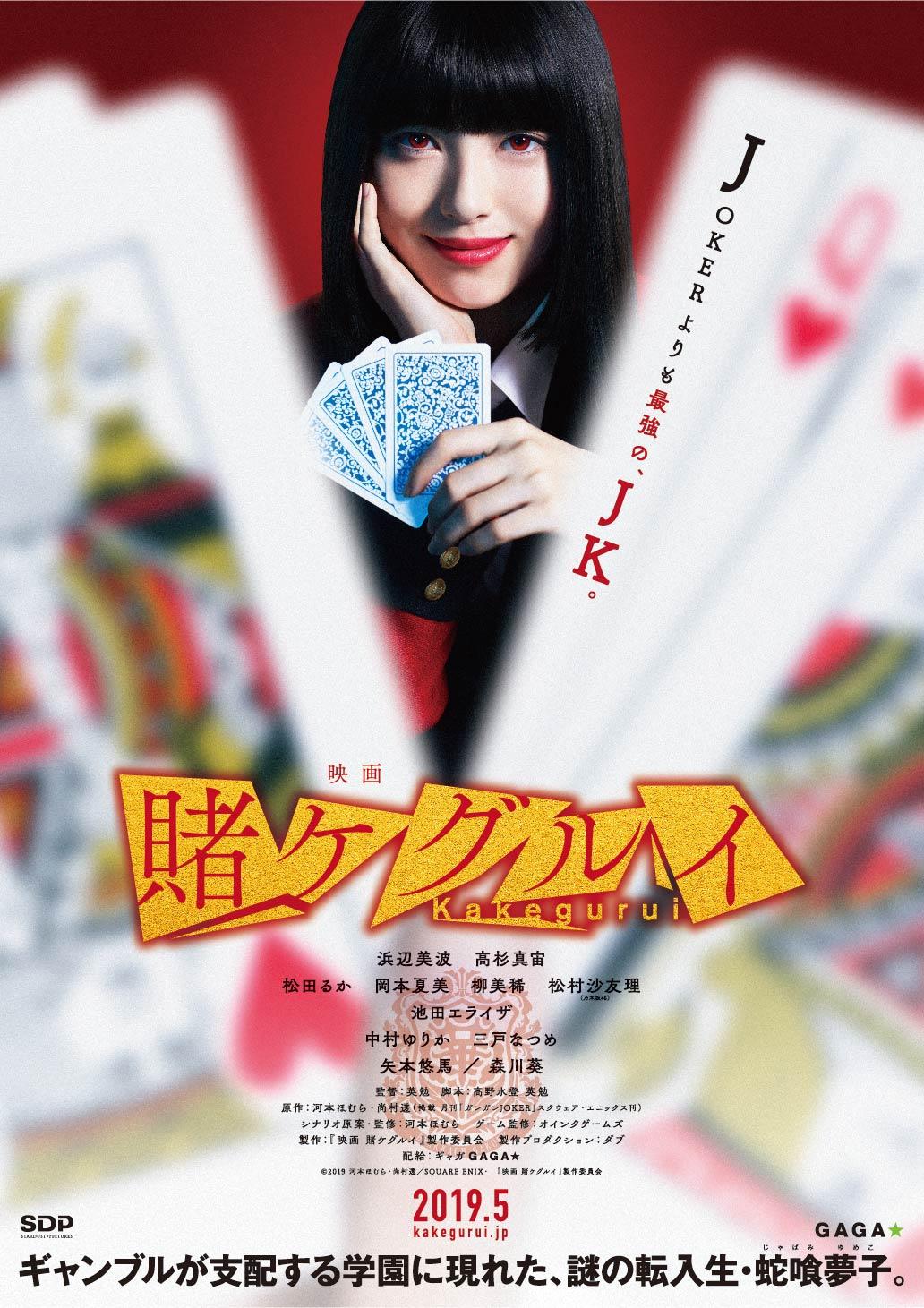 Kakegurui - Compulsive Gambler film movie poster