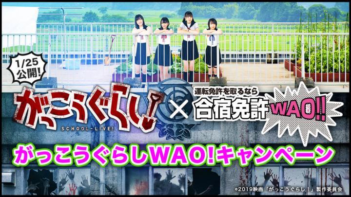 SCHOOL-LIVE!: écolières japonaises et zombies pour ce nouveau trailer