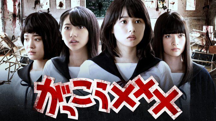 Gakkô XXX ~Mô Hitotsu no Gakkô